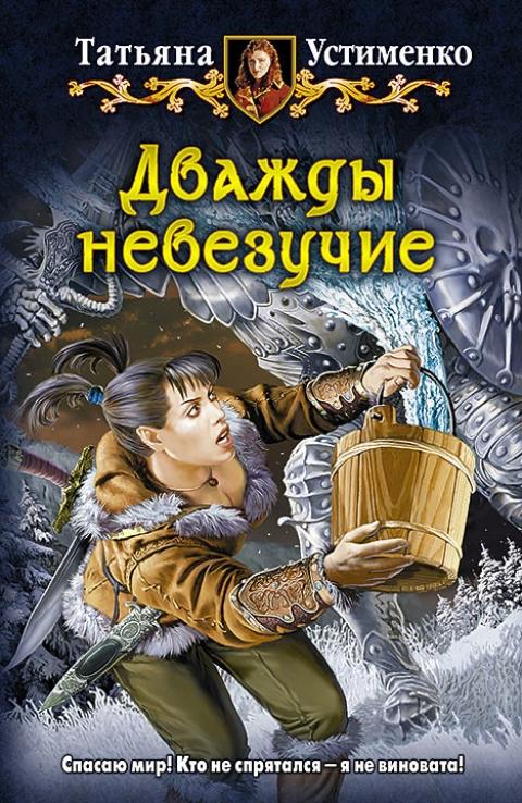 Татьяна Устименко - Дважды невезучие (Пасынки удачи - 2)(Серия  Юмористическая серия)