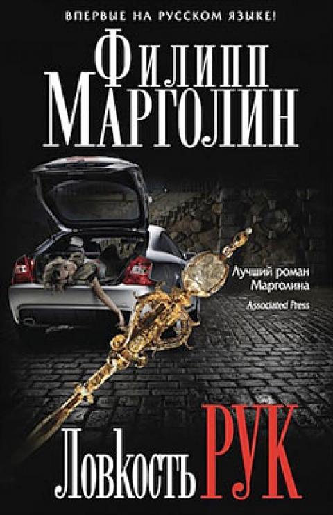 Филипп Марголин - Ловкость рук(Серия  Легенда мирового детектива)