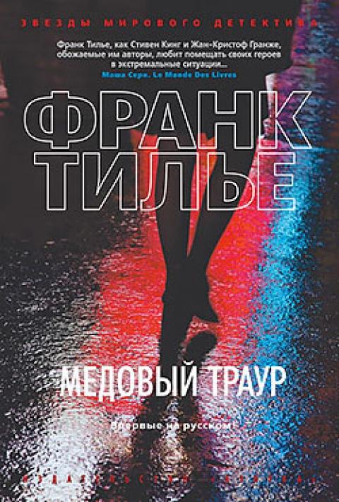Франк Тилье - Медовый траур (Франк Шарко - 2)(Серия  Звезды мирового детектива)