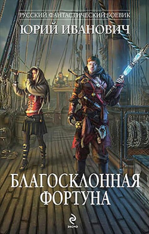Юрий Иванович - Благосклонная фортуна (Оскал фортуны - 4)(Серия  Русский фантастический боевик)