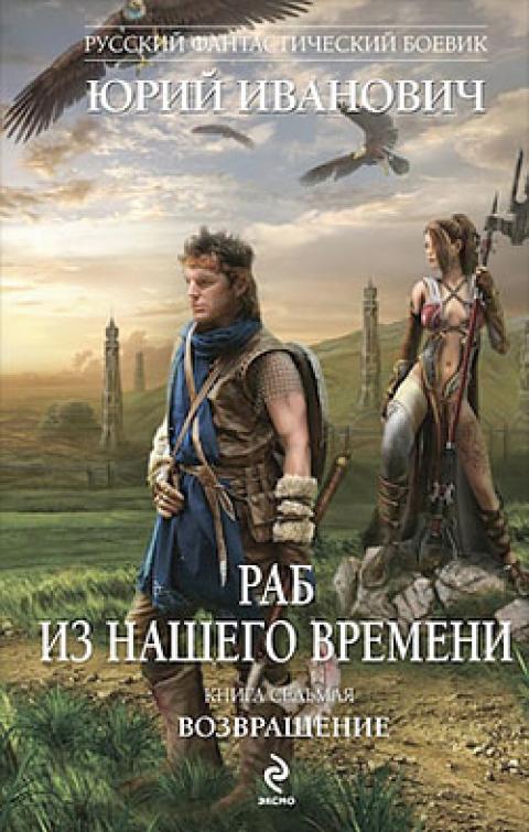 Юрий Иванович - Возвращение (Раб из нашего времени - 7)(Серия  Русский фантастический боевик)