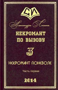 Александра Лисина - Некромант поневоле. Часть 1