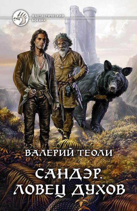 Валерий Теоли - Сандэр. Ловец духов (Сандэр-1)