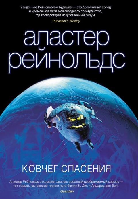 Аластер Рейнольдс - Ковчег спасения(Серия  Звезды новой фантастики)
