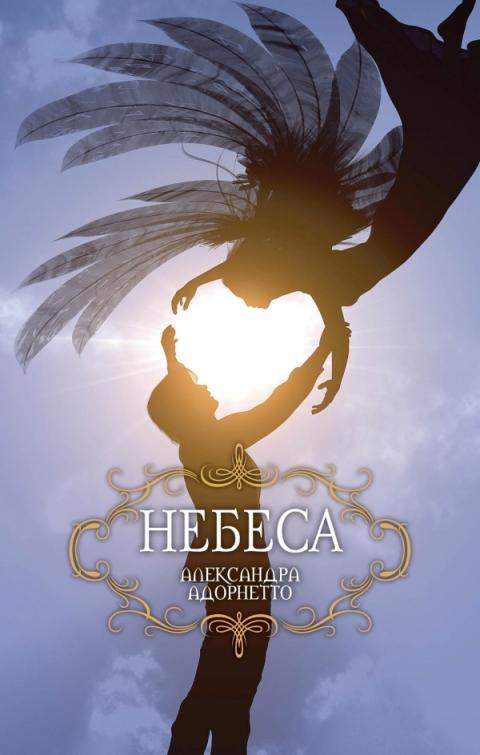 Александра Адорнетто - Небеса (Нимб - 3)(Серия  Романтическая мистика)