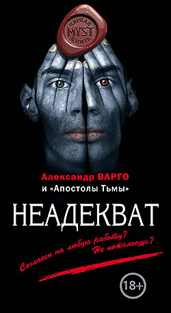Александр Варго - Неадекват(Серия  MYST. Черная книга 18+)