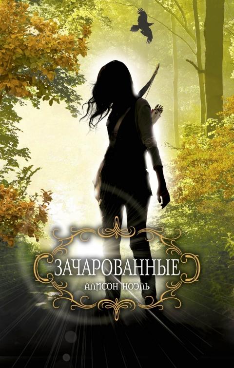 Алисон Ноэль - Зачарованные (Искатели душ - 1)(Серия  Романтическая мистика)