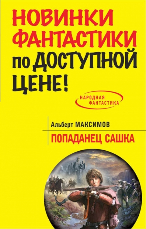 Альберт Максимов - Попаданец Сашка (Путь Сашки - 1)(Серия  Народная фантастика)