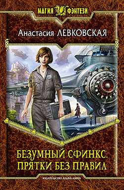Анастасия Левковская - Прятки без правил (Безумный Сфинкс - 1)(Серия  Магия фэнтези)