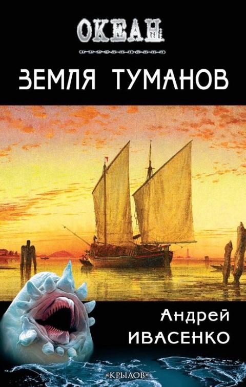 Андрей Ивасенко - Земля туманов(Серия  Океан)