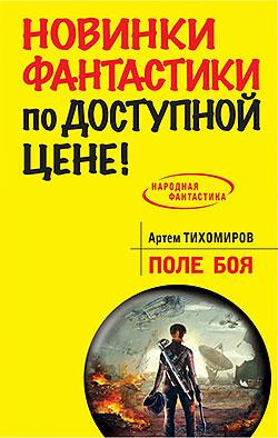 Артем Тихомиров - Поле боя(Серия  Народная фантастика)
