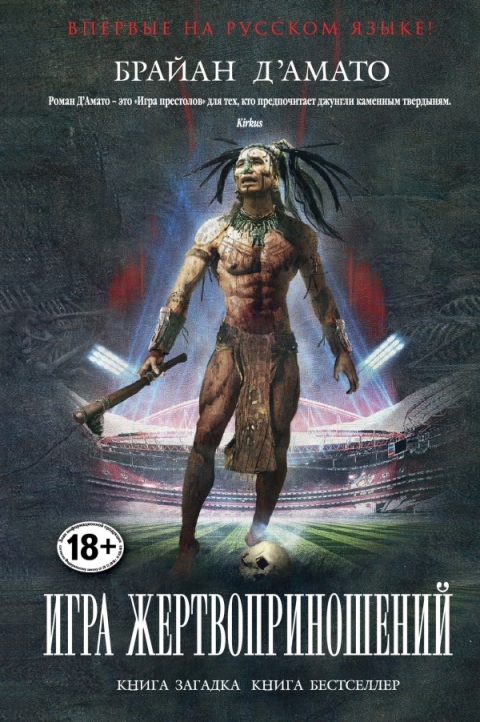 Брайан ДАмато - Игра жертвоприношений (Джед де Ланда - 2)(Серия  Книга-загадка, книга-бестселлер)