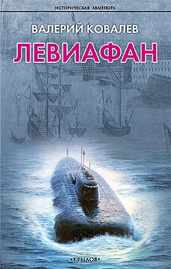 Валерий Ковалев - Левиафан(Серия  Историческая авантюра)