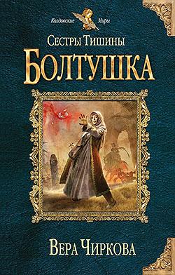 Вера Чиркова - Сестры Тишины. Болтушка (Сестры Тишины - 4)(Серия  Колдовские миры)