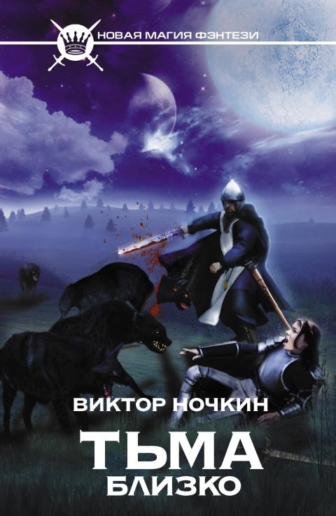 Виктор Ночкин - Тьма близко(Серия  Новая Магия Фэнтези)