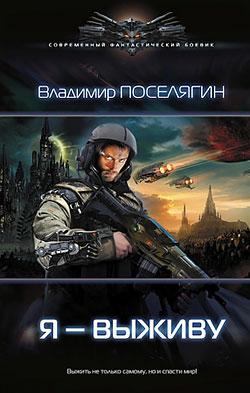 Владимир Поселягин - Я — выживу (Зург - 1)(Серия  Современный фантастический боевик)