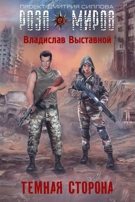 Владислав Выставной - Темная сторона (Земля в зените - 2)(Серия  Роза Миров)