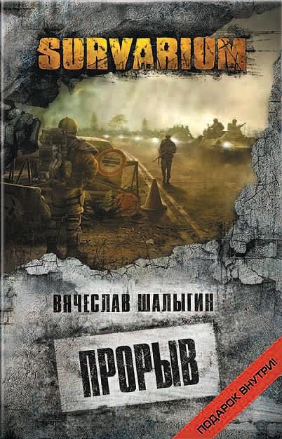 Вячеслав Шалыгин - Прорыв(Серия  Проект Survarium)