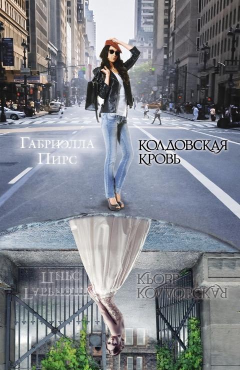 Габриэлла Пирс - Колдовская кровь (Парк-авеню, 665 - 2)(Серия  Ангелы и демоны)
