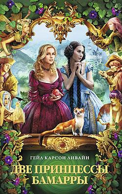 Гейл Карсон Ливайн - Две принцессы Бамарры (Заколдованные - 2)(Серия  Библиотека настоящих принцесс)