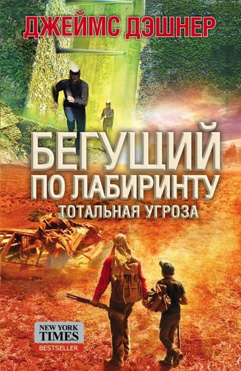 Джеймс Дэшнер - Тотальная угроза (Бегущий по Лабиринту - 0)(Серия  Бегущий по лабиринту)