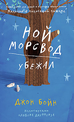 Джон Бойн - Ной Морсвод убежал(Серия  Внесерийно)