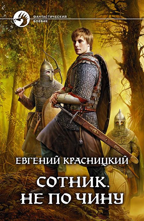 Евгений Красницкий - Сотник. Не по чину (Сотник - 2)(Серия  Фантастический боевик)
