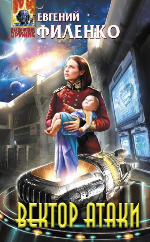 Евгений Филенко - Вектор атаки (Галактический консул - 0)(Серия  Абсолютное оружие)