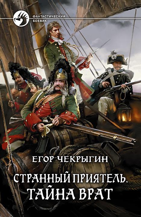 Егор Чекрыгин - Тайна Врат (Странный приятель - 2)(Серия  Фантастический боевик)