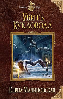 Елена Малиновская - Убить кукловода (Забавы марионеток - 2)(Серия  Колдовские миры)