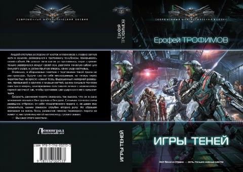 Ерофей Трофимов - Игры теней (Дракон - 3)(Серия  Современный фантастический боевик)