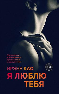 Ирэне Као - Я люблю тебя (Итальянская трилогия - 3)(Серия  Итальянская трилогия. Я смотрю на тебя)