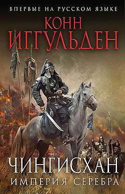 Конн Иггульден - Империя серебра (Чингисхан - 4)(Серия  Исторический роман)