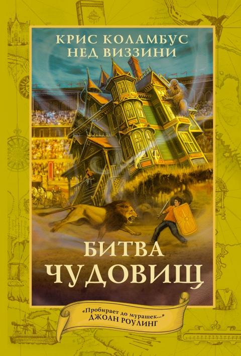 Крис Коламбус, Нед Виззини - Битва чудовищ (Дом секретов - 2)(Серия  Книги перемен)