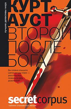 Курт Ауст - Второй после Бога (Томас Буберг и Петтер Хорттен - 2)(Серия  Secret Corpus. Лучшие детективы мира)