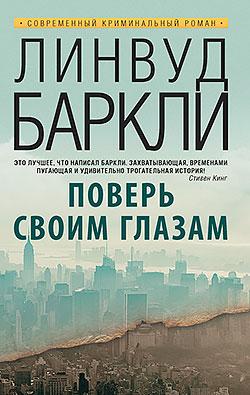 Линвуд Баркли - Поверь своим глазам(Серия  Современный криминальный роман)