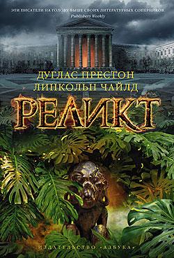 Линкольн Чайлд, Дуглас Престон - Реликт (Пендергаст - 1)(Серия  The Big Book)
