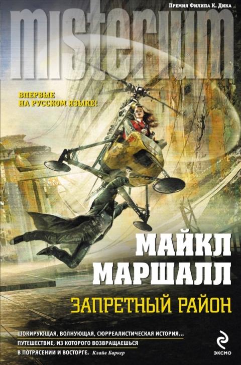 Майкл Маршалл - Запретный район(Серия  Misterium)