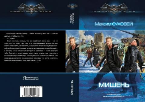 Максим Суховей - Мишень (Колыбель на ветру - 2)(Серия  Современный фантастический боевик)