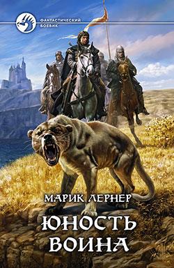 Марик Лернер - Юность воина(Серия  Фантастический боевик)