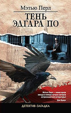 Мэтью Перл - Тень Эдгара По(Серия  Детектив-загадка)