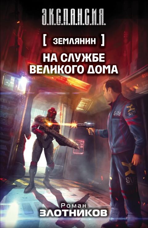 Роман Злотников - На службе Великого дома (Землянин - 3)(Серия  Э.К.С.П.А.Н.С.И.Я.)