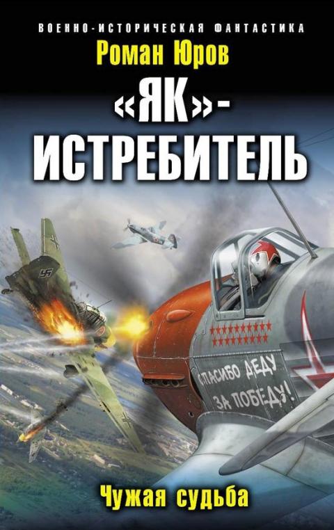 Роман Юров - «Як» – истребитель. Чужая судьба (Чужие крылья - 2)(Серия  Военно-историческая фантастика)