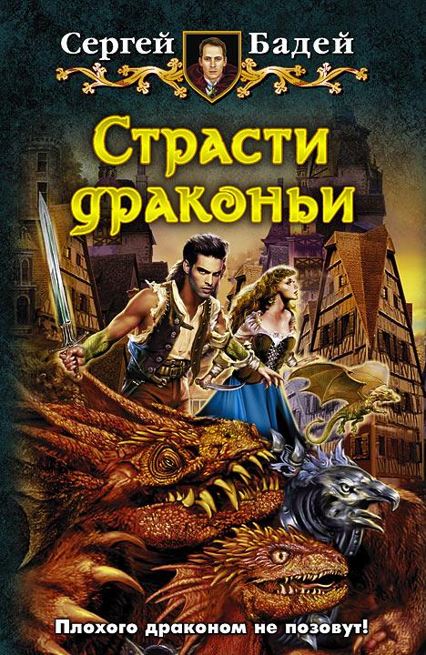 Сергей Бадей - Страсти драконьи(Серия  Юмористическая серия)