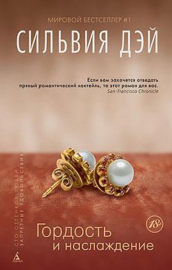 Сильвия Дэй - Гордость и наслаждение(Серия  Сто оттенков любви. Запретные удовольствия)