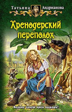 Татьяна Андрианова - Хренодерский переполох(Серия  Юмористическая серия)