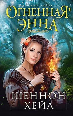 Шеннон Хейл - Огненная Энна (Книги Байерна - 2)(Серия  Библиотека настоящих принцесс)