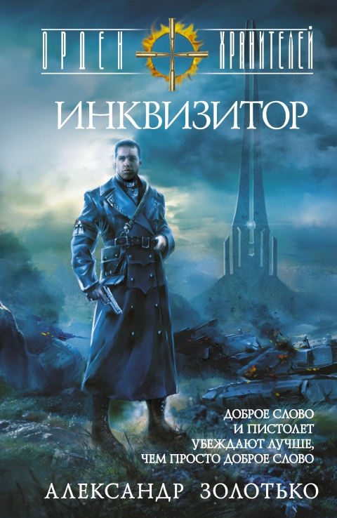 Александр Золотько - Орден Хранителей. Инквизитор (Орден Хранителей - 2)(Серия  Орден Хранителей)