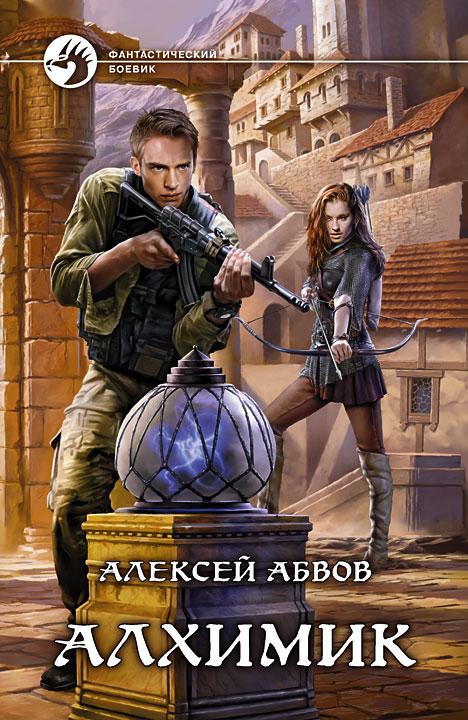Алексей Абвов - Алхимик (По следам Алхимика - 1)(Серия  Фантастический боевик)
