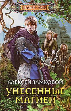 Алексей Замковой - Унесенные магией (Алин - 1)(Серия  Наши там)